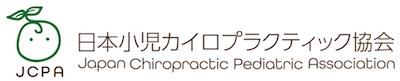 日本小児カイロプラクティック協会(JCPA)